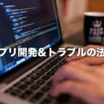 アプリ開発&トラブルの法律