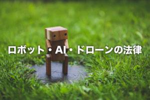 ロボット・AI・ドローンの法律