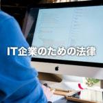 IT企業のための法律