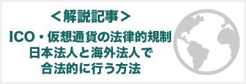 ICO・仮想通貨の法律的規制を日本法人と海外法人で合法的に行う方法